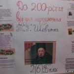"""08602831 150x150 - Конкурс плакатів """"Шевченківське слово"""""""