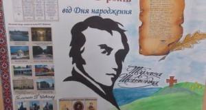 """08950730 300x160 - Конкурс плакатів """"Шевченківське слово"""""""