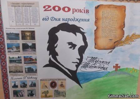 """08950730 - Конкурс плакатів """"Шевченківське слово"""""""
