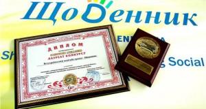 14571781 300x160 - Електронний журнал