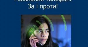 14716166 300x160 - Плюси та мінуси мобільного телефону. Виховний захід у 5(9)А класі