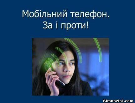 14716166 431x330 - Плюси та мінуси мобільного телефону. Виховний захід у 5(9)А класі