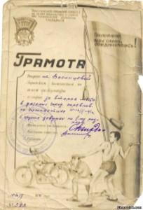 18232942 204x300 - Спогади Радзієвської Катерини Петрівни, ветерана ВВВ
