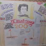 """18339471 150x150 - Конкурс плакатів """"Шевченківське слово"""""""