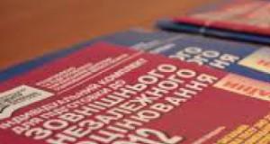 1 d7c51dd497d8afa0e32fad0db07f2f57 300x160 - Кількість зареєстрованих на ЗНО-2012 у Хмельницькій області