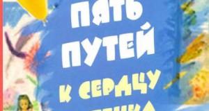 5 putey k serdtsu rebenka enl 300x160 - 5 шляхів до серця дитини (уривок)