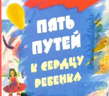 5 putey k serdtsu rebenka enl 376x330 - 5 шляхів до серця дитини (уривок)