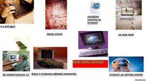 """50237279 300x167 - Малюнки на тему """"Мій безпечний Інтернетпростір"""""""