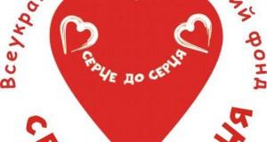 """60313903 300x160 - Всеукраїнський Благодійний Фонд """"Серце до серця"""""""