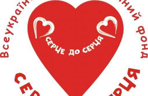 """60313903 510x330 - Всеукраїнський Благодійний Фонд """"Серце до серця"""""""