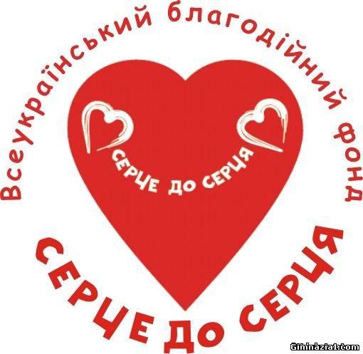 """60313903 - Всеукраїнський Благодійний Фонд """"Серце до серця"""""""