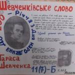 """60425815 150x150 - Конкурс плакатів """"Шевченківське слово"""""""