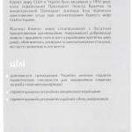 78014009 150x150 - Корпус миру США в Україні