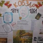 """82577391 150x150 - Конкурс плакатів """"Шевченківське слово"""""""