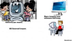 """83021205 300x170 - Малюнки на тему """"Мій безпечний Інтернетпростір"""""""