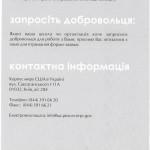 93281615 150x150 - Корпус миру США в Україні