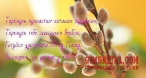 Vrbna nedilya 300x160 - Привітання з Вербною неділею