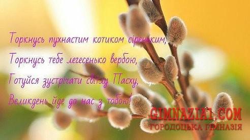 Vrbna nedilya - Привітання з Вербною неділею