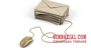 email alrge 300x160 - Лист Міністерства освіти і науки України №1/12-1876 від 07.04.2014р.