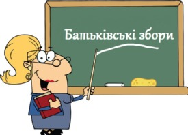 rodsobranie - Батьківські збори 22.03.2012