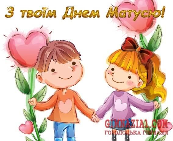 """den matery - Загальношкільний музично-літературний захід -  """"Мама"""""""
