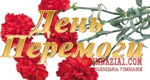 peremoga3 299x160 -  Захід, присвячений Дню перемоги над фашистськими загарбниками