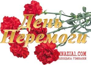 peremoga3 -  Захід, присвячений Дню перемоги над фашистськими загарбниками