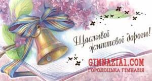 7100359 300x160 - Привітання випускникам Городоцької гімназії 2014 року