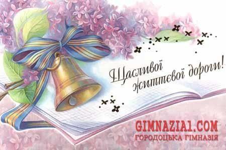7100359 - Привітання випускникам Городоцької гімназії 2014 року