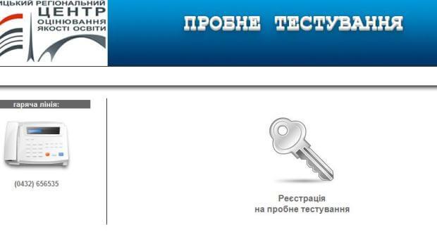 1 620x330 - Розпочато реєстрацію на пробне ЗНО 2015