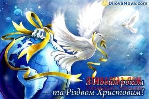 c 374 dmrh03c 300x200 - З Новим роком та Різдвом Христовим