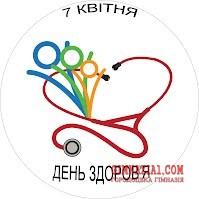 1428302973 1396936434 image1 - З днем здоров'я!!!