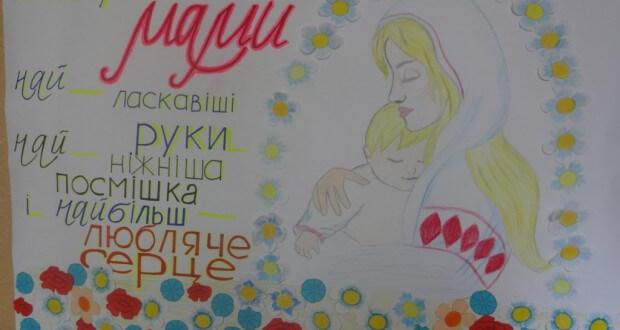DSC02026 620x330 - День Матері