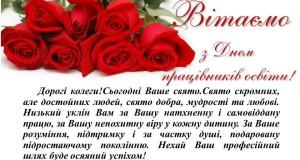 99783393 300x160 - Прийміть вітання в цей Святковий День