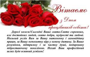 99783393 300x189 - Прийміть вітання в цей Святковий День