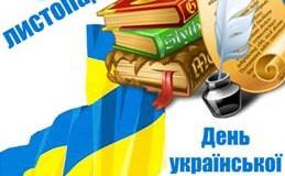 1414962373 den ua mova 259x160 - 9 листопада -  День украї́нської писе́мності та мо́ви