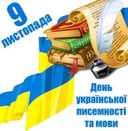 1414962373 den ua mova - 9 листопада -  День украї́нської писе́мності та мо́ви