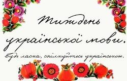ukranianweek 250x160 - Тиждень української мови