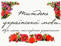 ukranianweek - Тиждень української мови