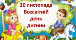 Vsesvitniy den ditini 300x160 - 20 листопада - Всесвітній день дитини