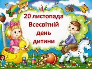 Vsesvitniy den ditini 300x225 - Всесвітній день дитини