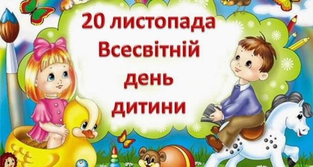 Vsesvitniy den ditini 620x330 - 20 листопада - Всесвітній день дитини