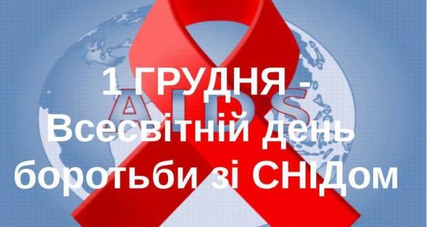 img9 620x330 - Всесвітній день боротьби зі СНІДом