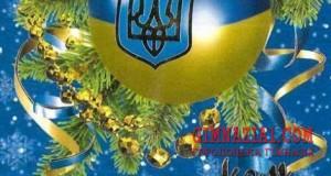 Noviy rik ta Rizdvo1 300x160 - Вітаємо усіх з Новим Роком та Різдвом Христовим!