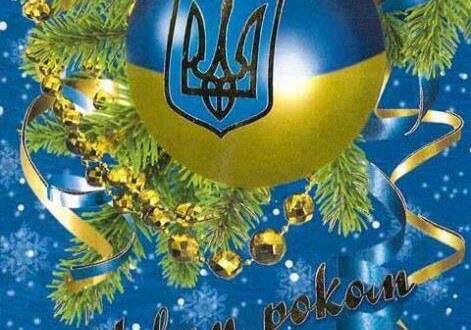 Noviy rik ta Rizdvo1 471x330 - Вітаємо усіх з Новим Роком та Різдвом Христовим!