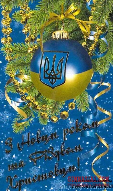 Noviy rik ta Rizdvo1 - Вітаємо усіх з Новим Роком та Різдвом Христовим!