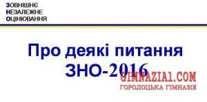 ZNO2016 2 300x149 - ZNO2016_2