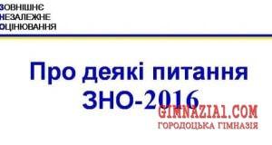 ZNO2016 2 300x160 - Особливості ЗНО 2016