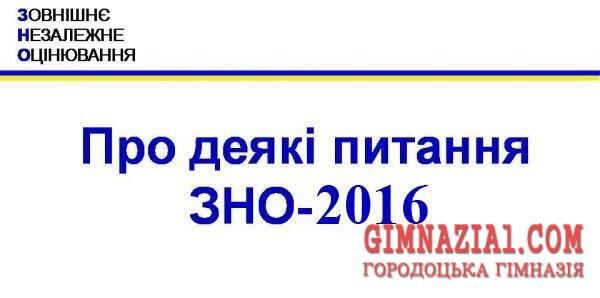 ZNO2016 2 - Особливості ЗНО 2016