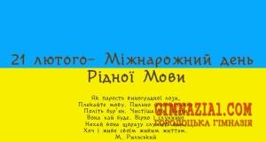 den ridnoi movy 300x160 - Міжнародний день рідної мови